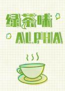 绿茶味Alpha