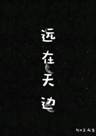 远在天边(H)